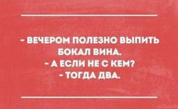 bokal-vina