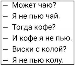ne-pyu-kolu