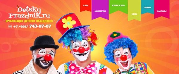 Организация детского торжества