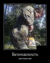Безопасность на уровне...