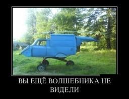 В голубом вертолёте...