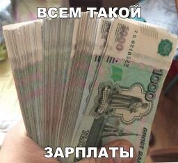 Хорошая зарплата
