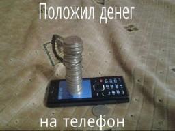 Оплата связи