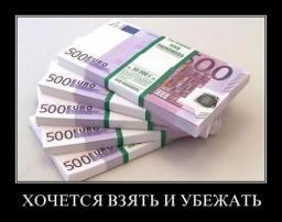 Тяга к деньгам