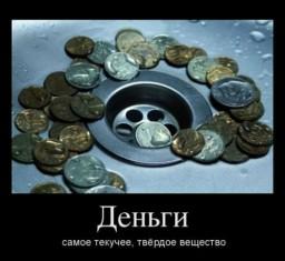 Деньги - вода