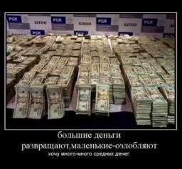 Средние деньги