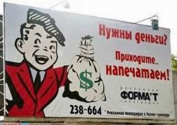 Печатаем деньги