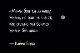 Цитаты Павел Воля