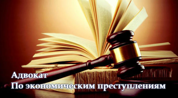 http://advokat-chernov.ru/uslugi-yuridicheskim-litsam/the-lawyer-on-economic-crimes/