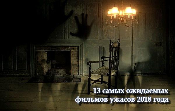 13 самых ожидаемых фильмов ужасов 2018 года