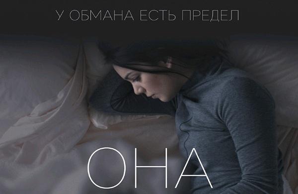Фильм Она (2017)