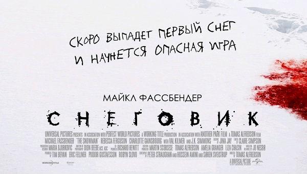 Фильм «Снеговик» (2017)