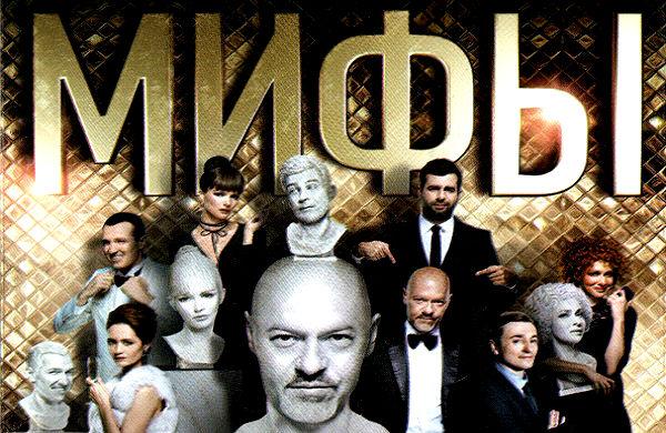 Фильм Мифы 2017 года, производство Россия