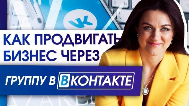 Как продвигать бизнес через группу ВКонтакте? Продвижение своего бизнеса с помощью группы ВКонтакте.