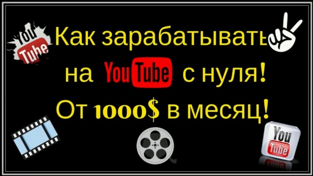 Как заработать на youtube!От 1000$ в месяц!