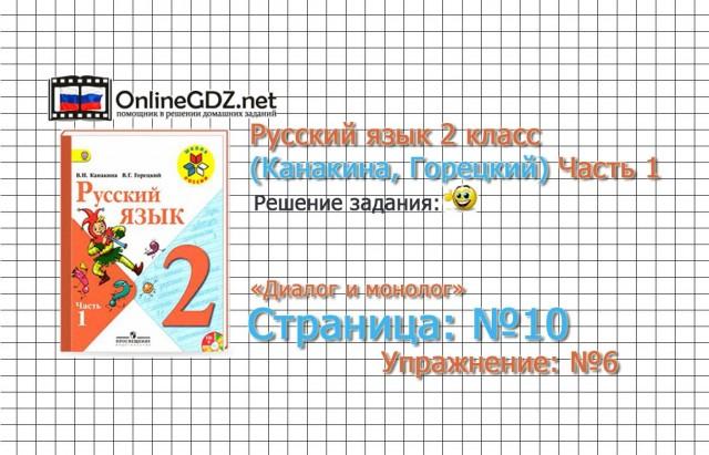 Страница 10 Упражнение 6 «Диалог и монолог» - Русский язык 2 класс (Канакина, Горецкий) Часть 1