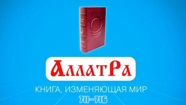 Анастасия Новых / АллатРа / Страницы 711-716