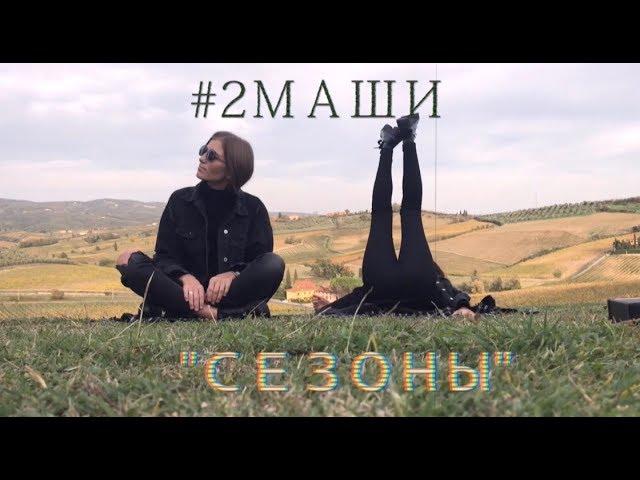 #2Маши «Сезоны» [ Lyric Video ]
