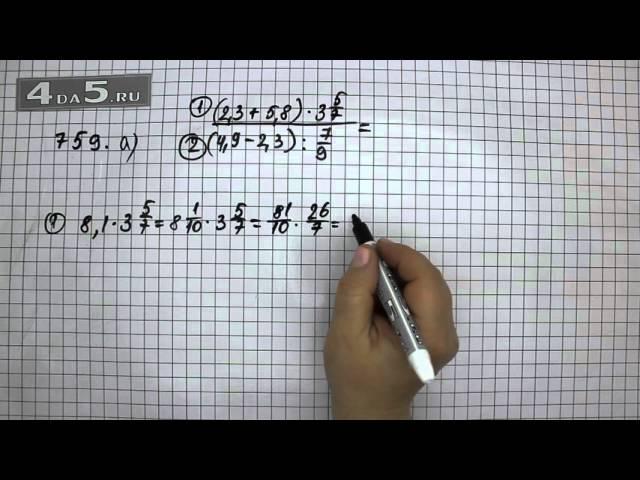 Упражнение 759. Вариант А. Математика 6 класс Виленкин Н.Я.