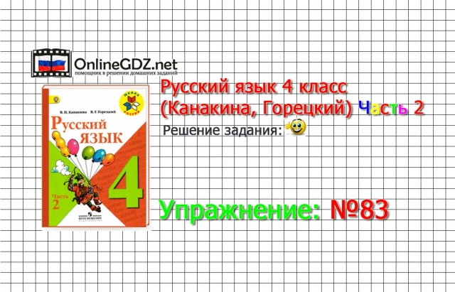 Упражнение 83 - Русский язык 4 класс (Канакина, Горецкий) Часть 2