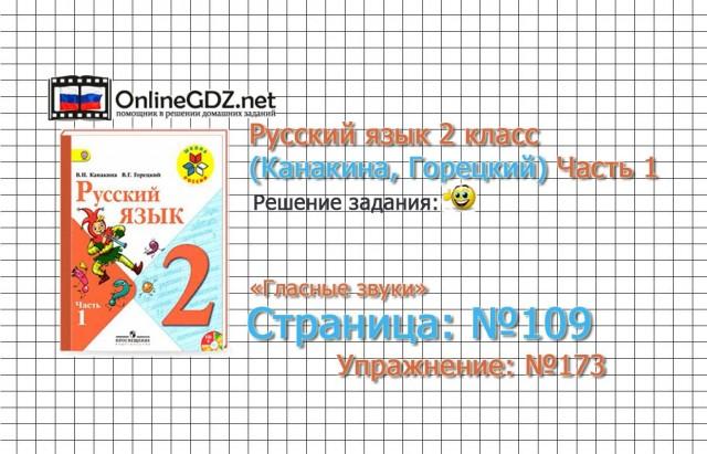 Страница 109 Упражнение 173 «Гласные звуки» - Русский язык 2 класс (Канакина, Горецкий) Часть 1