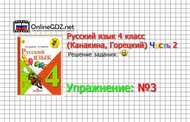 Упражнение 3 - Русский язык 4 класс (Канакина, Горецкий) Часть 2