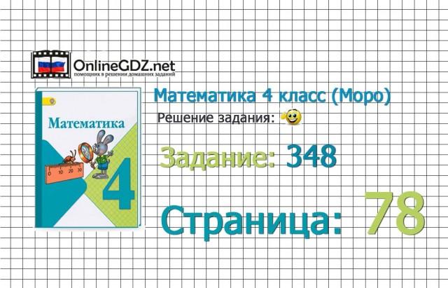Страница 78 Задание 348 – Математика 4 класс (Моро) Часть 1