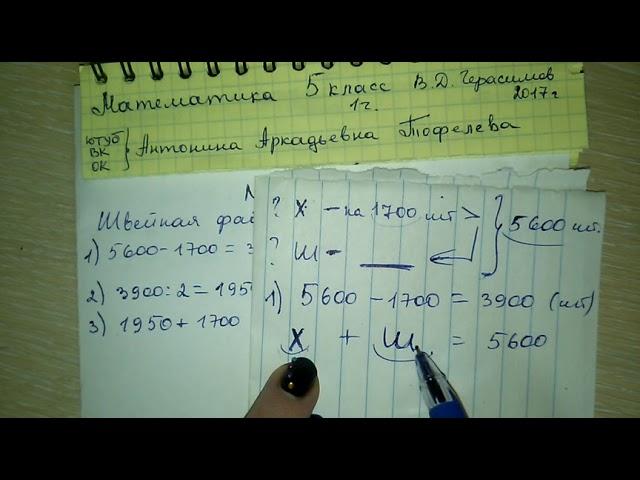 №180 с 63 Математика 5 класс Герасимов 1 часть готовые домашние задания