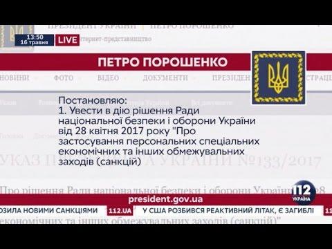 Порошенко запретил ВКонтакте, Яндекс и Одноклассники