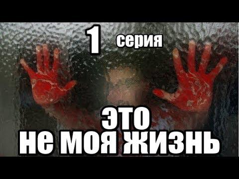 1 серия из 13 (триллер,мистический сериал)