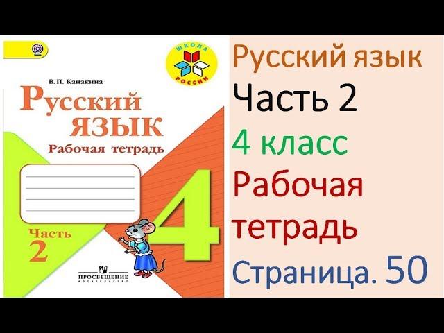 ГДЗ рабочая тетрадь Страница. 50 по русскому языку 4 класс Часть 2 Канакина