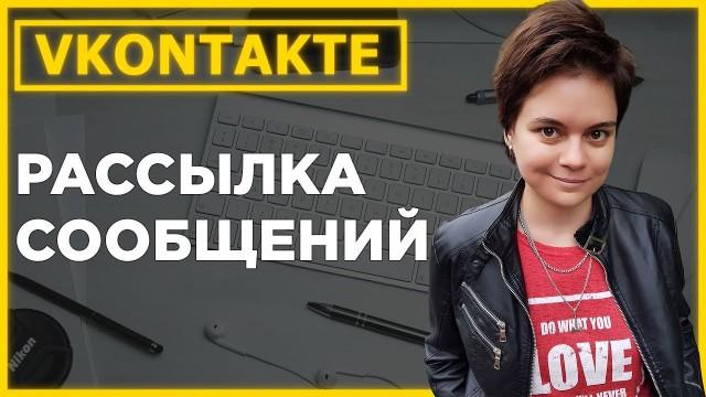Вконтакте #05 | Автоматическая рассылка сообщений Вконтакте через Гамаюн