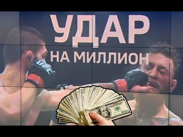 Самое интересное из Хабиб Нурмагомедов vs. Конор Макгрегор - Кто сколько получил за бой