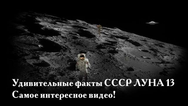 Удивительные факты СССР ЛУНА 13 самое интересное видео!