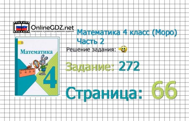 Страница 66 Задание 272 – Математика 4 класс (Моро) Часть 2