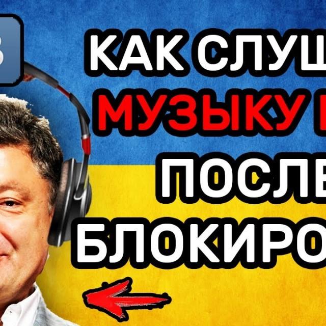 Как СЛУШАТЬ МУЗЫКУ ВК после БЛОКИРОВКИ ВКОНТАКТЕ ЯНДЕКС в Украине и СКАЧИВАТЬ