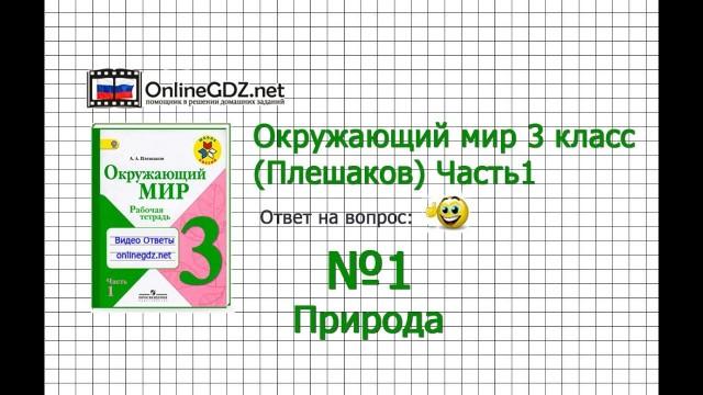 Задание 1 Природа - Окружающий мир 3 класс (Плешаков А.А.) 1 часть