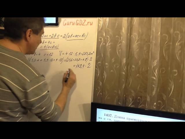 Задача номер 1437 (1410) по Математике 5 класс Виленкин