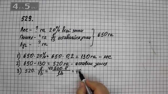 Упражнение 529. Математика 6 класс Виленкин Н.Я.