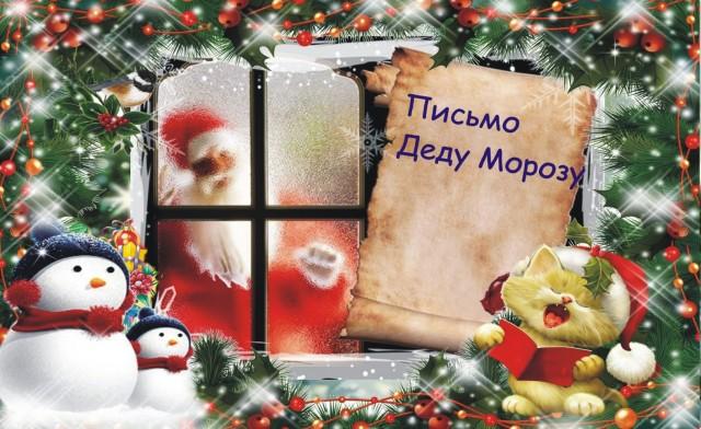 Как написать письмо Деду Морозу. Адрес Деда Мороза