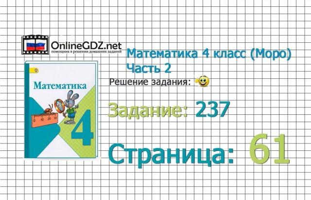 Страница 61 Задание 237 – Математика 4 класс (Моро) Часть 2
