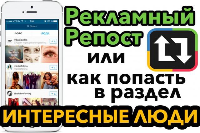 """Репост в Инстаграм и раздел """" интересное """""""