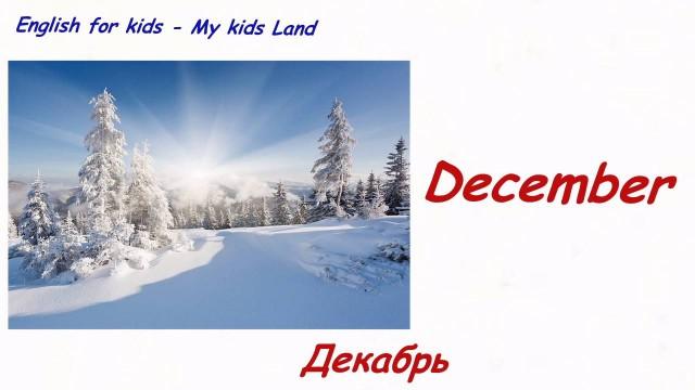 Времена года и месяцы. Английский для детей.
