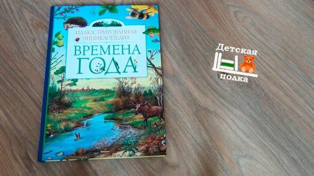 Энциклопедия Времена Года |  Детская энциклопедия