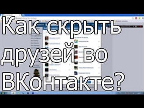 Как скрыть друзей в вконтакте!!!