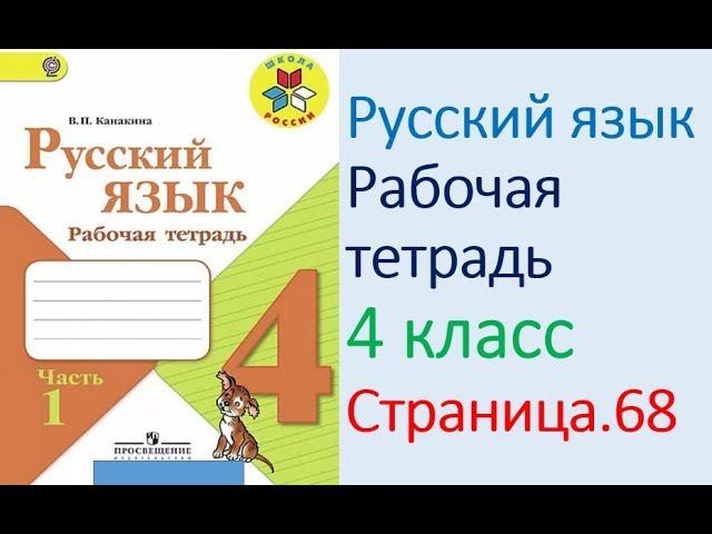ГДЗ рабочая тетрадь по русскому языку 4 класс Страница. 68 Канакина
