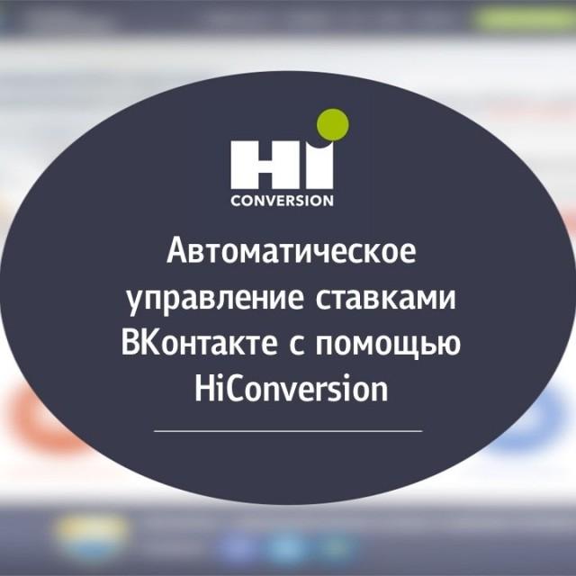 Автоматическое управление ставками ВКонтакте с помощью HiConversion