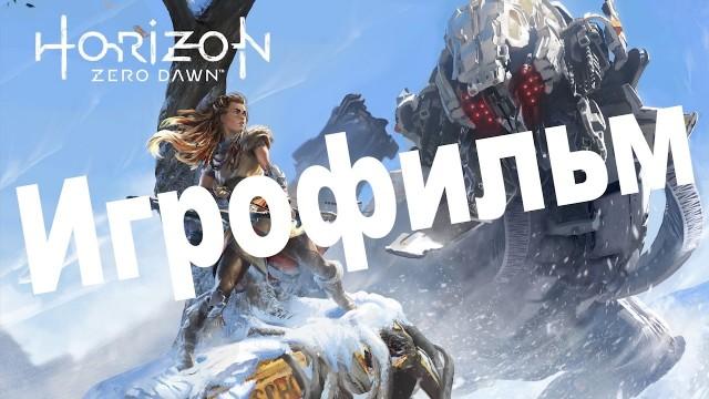 Игрофильм Horizon: Zero Dawn \ 1080p
