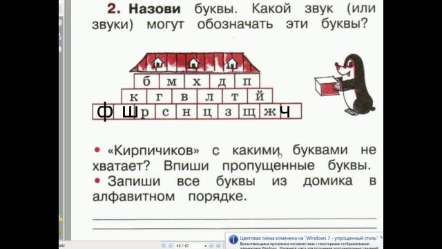 Рабочая тетрадь по русскому языку 1 класс стр. 39