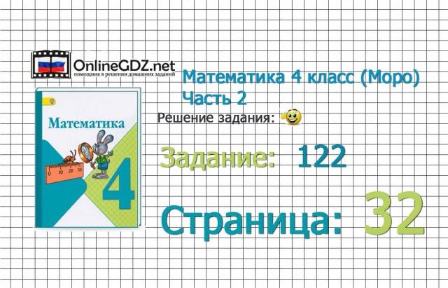Страница 32 Задание 122 – Математика 4 класс (Моро) Часть 2